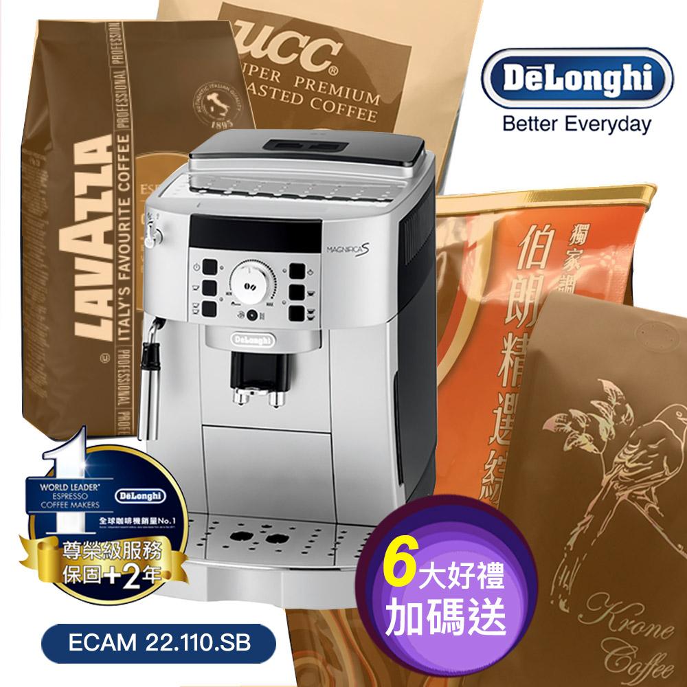 【義大利Delonghi】ECAM22.110.SB風雅型全自動義式咖啡機+送四品牌咖啡豆