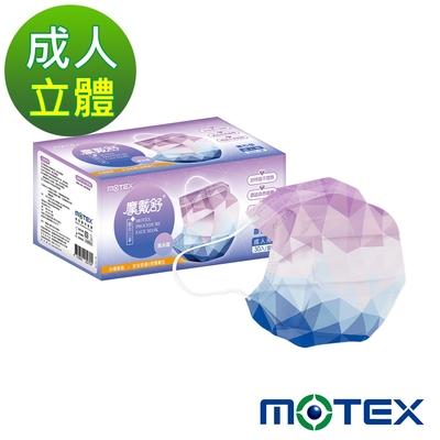 摩戴舒 醫用口罩(未滅菌)-鑽石型成人紫冰晶口罩(30片/盒)
