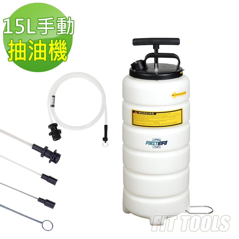 良匠工具 15L手動抽油機 適換汽機車機油