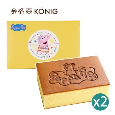 【金格食品】佩佩豬烙印蛋糕2盒組(超人氣禮盒)