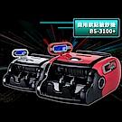 巧掌櫃 BS-3100+ 點驗鈔機 點鈔機 驗鈔機 數鈔機 鈔票機 新台幣 人民幣 亮紅色