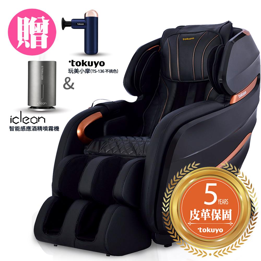 【點我享9折】tokuyo SS-Beauty 豪美椅 TC-679 按摩椅(SMT寧靜按摩工藝)