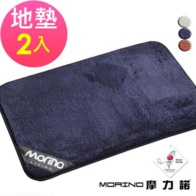 超細纖維抗菌防霉止滑踏墊(超值2入)  MORINO摩力諾