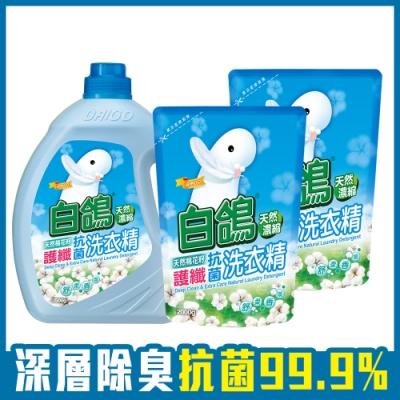 白鴿 天然濃縮抗菌洗衣精 棉花籽護纖-3500gX1+2000gX2(抗菌率達99%)