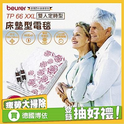 beurer德國博依 雙人雙控定時型銀離子抗菌床墊型電毯 TP66 XXL