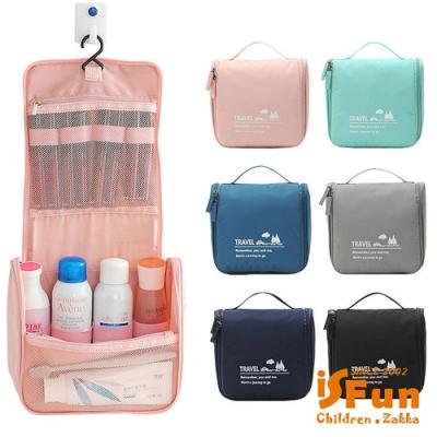 iSFun 踏青之旅 旅行防皺可掛摺疊盥洗包 多色可選