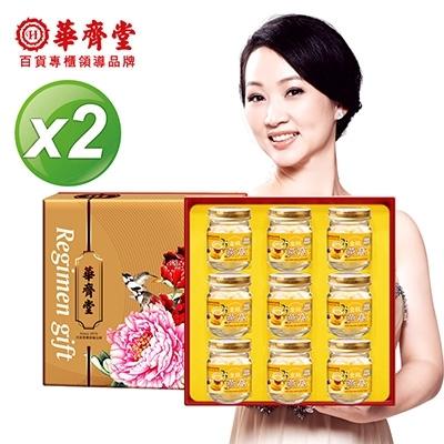 華齊堂 頂級金絲燕窩禮盒(75mlx9瓶)2盒