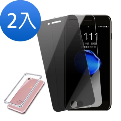 iPhone7/8 透明/防窺鋼化玻璃膜-超值2入組-贈手機殼