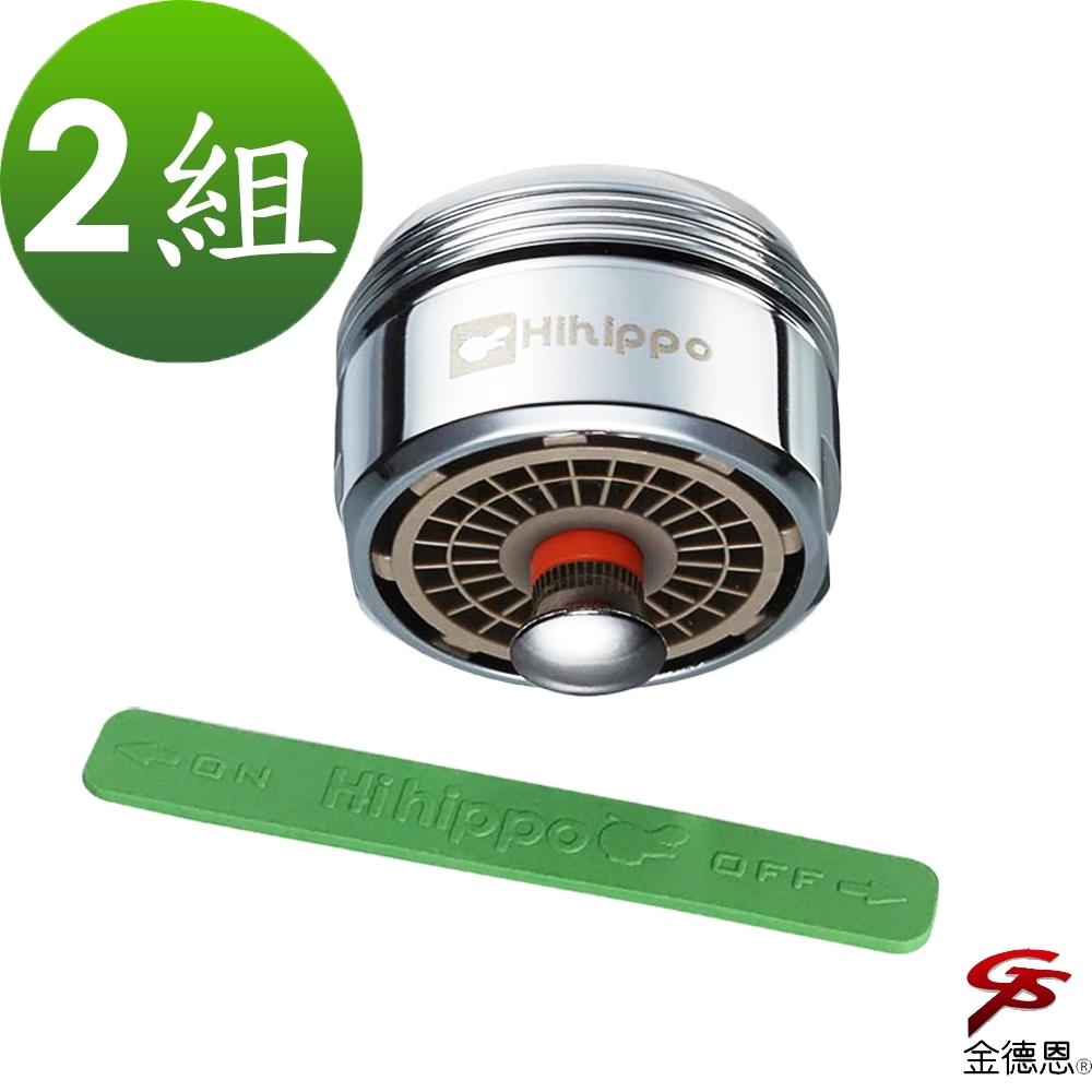 金德恩 2組氣泡型觸控式省水開關省水器HP2065 (附軟性板手)