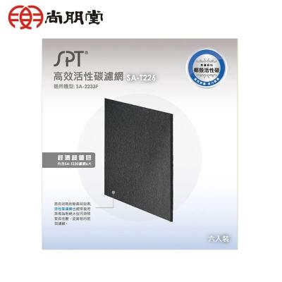 尚朋堂空氣清淨機SA-2233F專用高效活性碳濾網SA-T226(一盒六入)