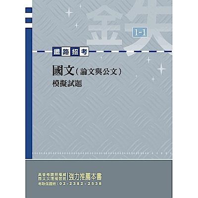 國文(論文與公文)模擬試題(3版)