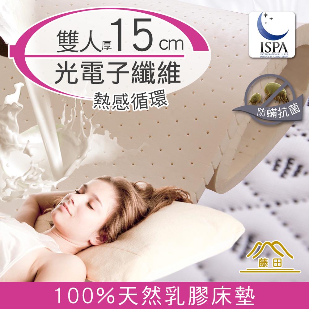 日本藤田 光電子防蹣抗菌天然乳膠床墊(15cm)-雙人(泰國 乳膠 釋壓 抗菌 防蟎 支撐)