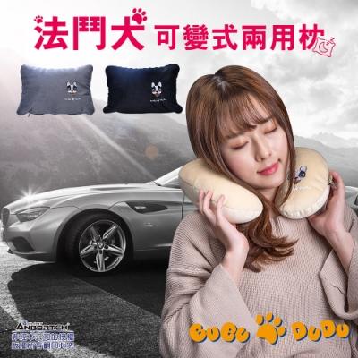 【安伯特】法鬥犬可變式兩用枕(三色可選)U型枕 頸枕 瞌睡枕 午安枕 沙發靠枕