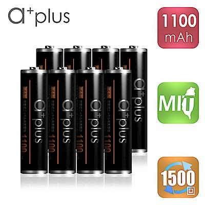 a+plus 高容量1100mAh低自放AAA 4號充電電池 8入