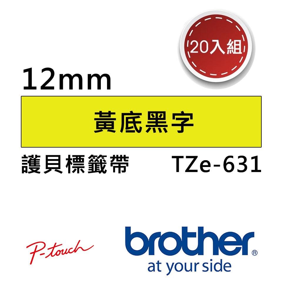 【20入組】Brother TZe-631 護貝標籤帶 ( 12mm 黃底黑字 )