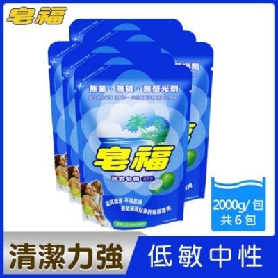 皂福洗衣皂精補充包2000gX6包/箱