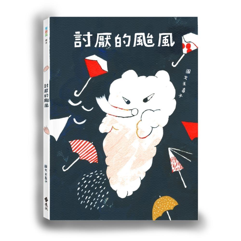 討厭的颱風(隨書加碼驚奇小書「偷偷養隻小颱風」)