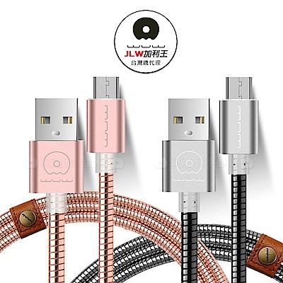 加利王WUW Micro USB 304不鏽鋼金屬編織耐拉傳輸充電線(X06)1M