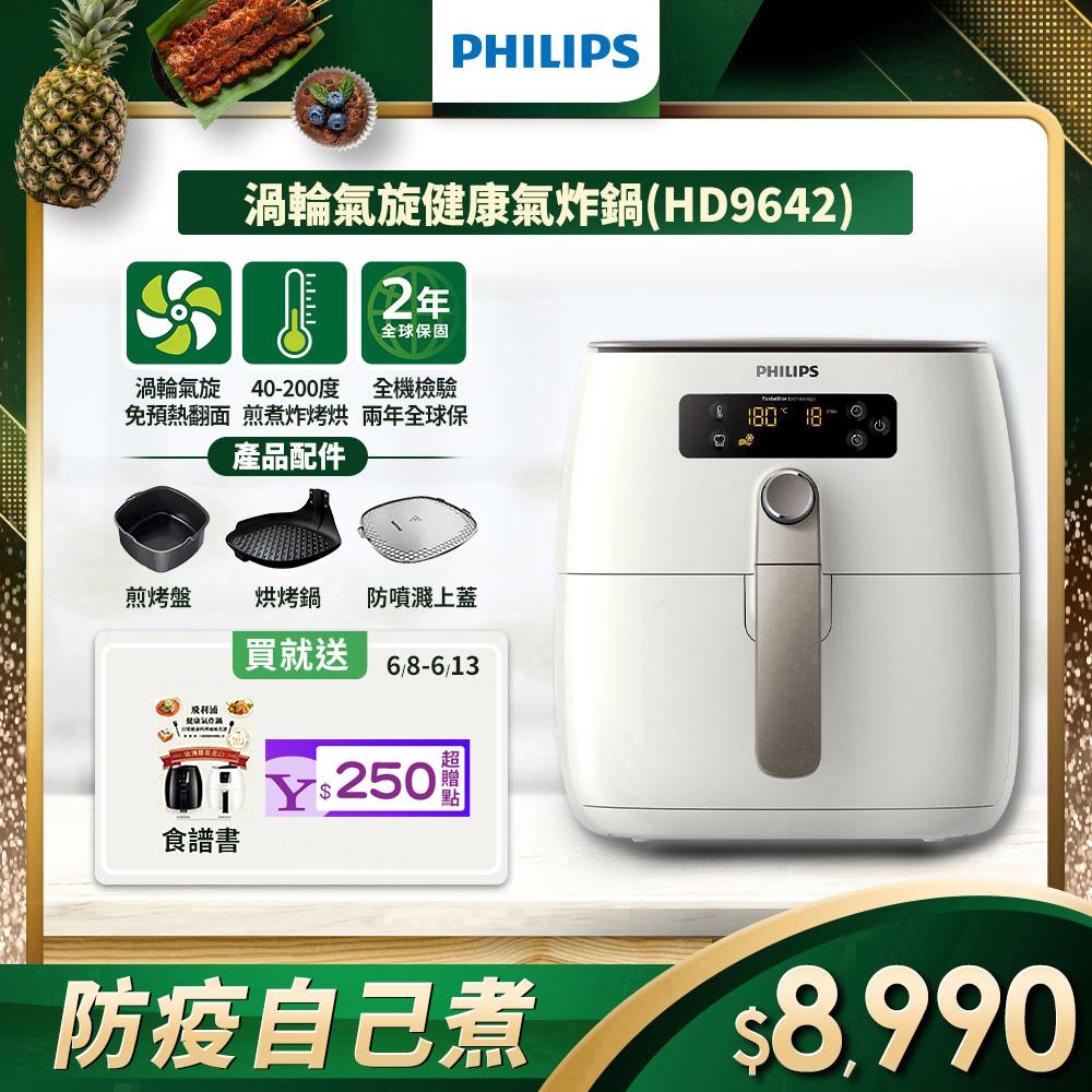 【加送4好禮】飛利浦PHILIPS 渦流氣旋健康氣炸鍋HD9642/22