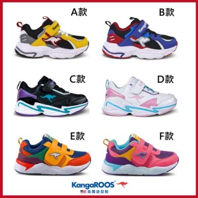 【時時樂限定-熱銷款新降價】KangaROOS 美國袋鼠鞋 運動鞋 兒童鞋 越野老爹/色塊拼接跑鞋(6款任選)