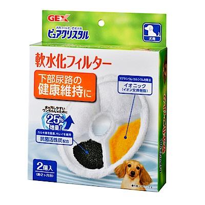 GEX 犬用 軟化水質 圓形濾棉 兩入/盒【57351】兩盒組