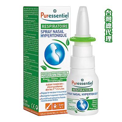 Puressentiel璞醫香 好呼吸高滲透精油鼻噴液 - 15 mL