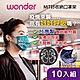 WONDER MIT 好收納口罩架 WA-J07H (10入) product thumbnail 2