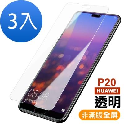 華為 P20 透明 9H鋼化玻璃膜 手機螢幕保護貼-超值3入組