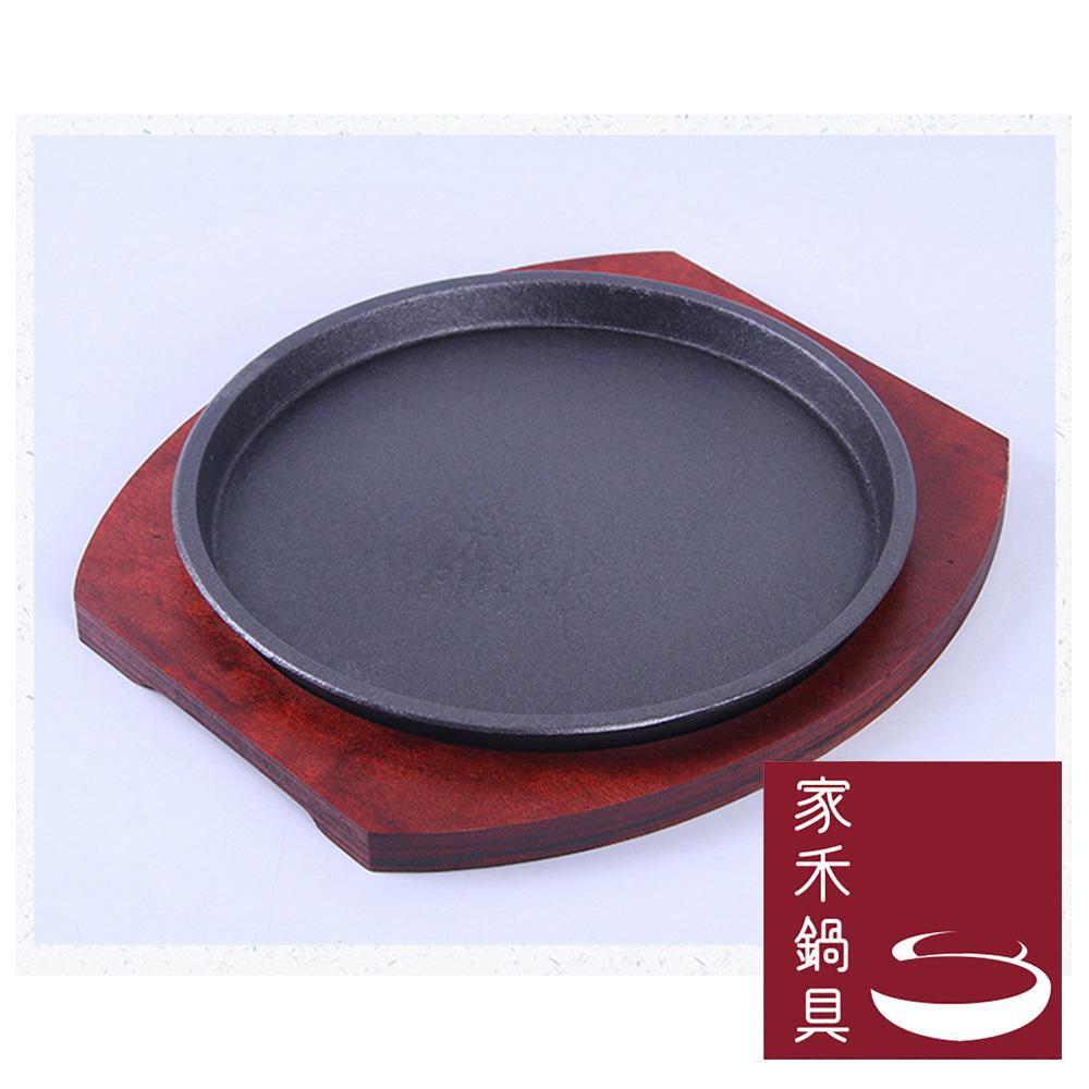 家禾鍋具 24CM 加厚鑄鐵燒烤盤牛排盤附實心托木板