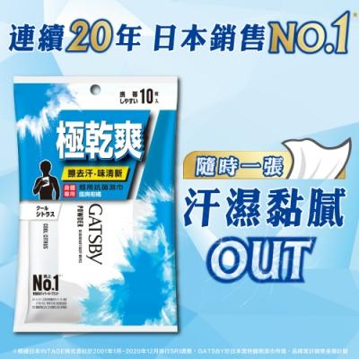 GATSBY 體用抗菌濕巾(酷爽柑橘)10張/包