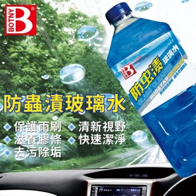 【BOTNY汽車/居家】玻璃全能清潔液1.8L 雨刷精 雨刷水 玻璃 除油膜