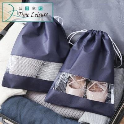 Time Leisure 2入組戶外旅遊鞋子收納袋/束口防塵袋 大號-藏青
