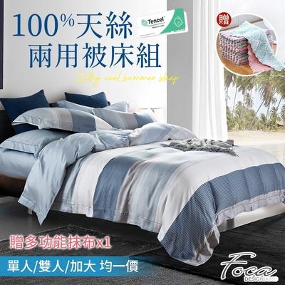 (贈多功能抹布) FOCA 100%奧地利天絲鋪棉兩用被床包組-單/雙/大均價