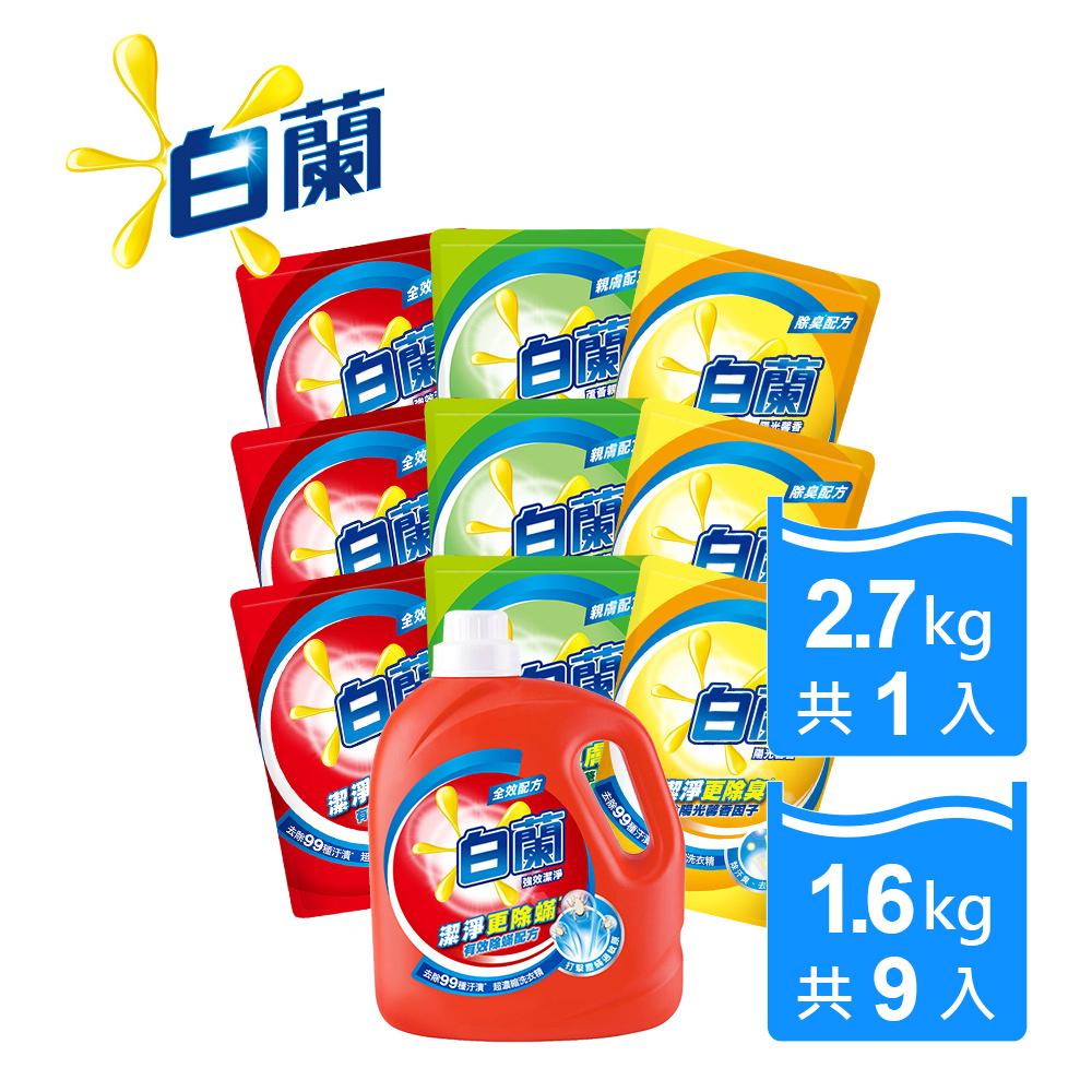 [加贈柔軟精3L] 白蘭濃縮 洗衣精1+9件組(2.7kg x1瓶+1.6kg x9包)