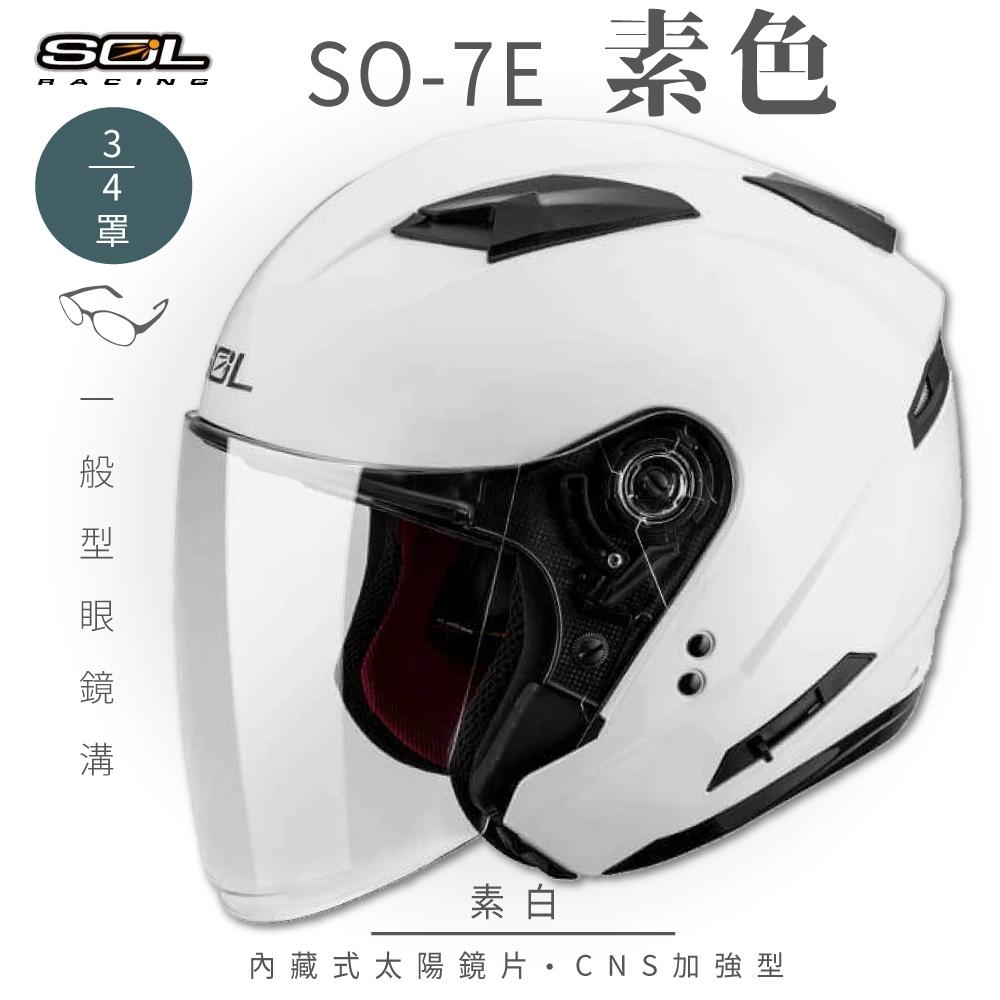 【SOL】SO-7E 素色 素白 3/4罩(開放式安全帽│機車│內襯│半罩│加長型鏡片│內藏墨鏡│GOGORO)