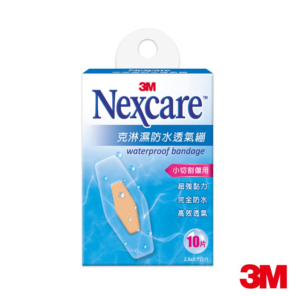 3M Nexcare克淋濕防水透氣繃10片包 W510 (小切割傷適用)