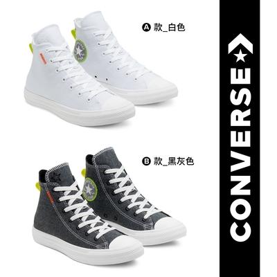【618限定】CONVERSE CTAS 高筒 百搭 男女 環保再生材質 休閒鞋 二款任選