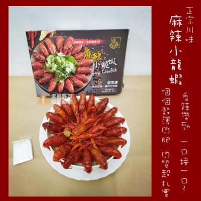 (任選)極鮮配 正宗川味麻辣小龍蝦(600g±10)/盒