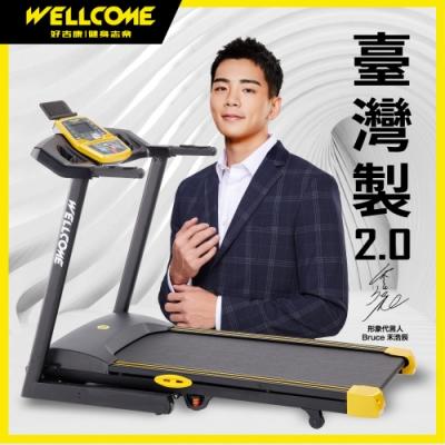 《好吉康Well-Come》VU1-電動揚升跑步機(15段電動升降)台灣製造