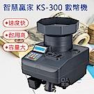 智慧贏家 KS-300智慧型數幣機