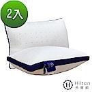 Hilton 希爾頓 五星級御用 6D透氣舒柔乳膠枕2入