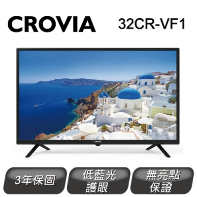 CROVIA 32型 液晶顯示器 32CR-VF1 只送不裝