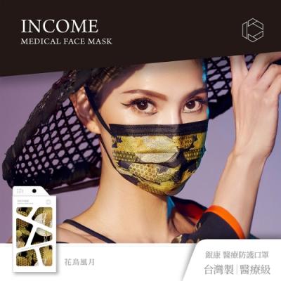 銀康生醫 台灣製醫療防護口罩(10枚入)-花鳥風月