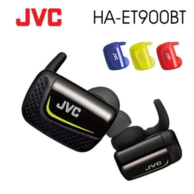 JVC HA-ET900BT 真無線運動型藍牙耳機 9小時續航力 4色 可選
