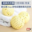 meekee 銀立潔-Ag+活性抑菌除臭洗衣球(3入組)