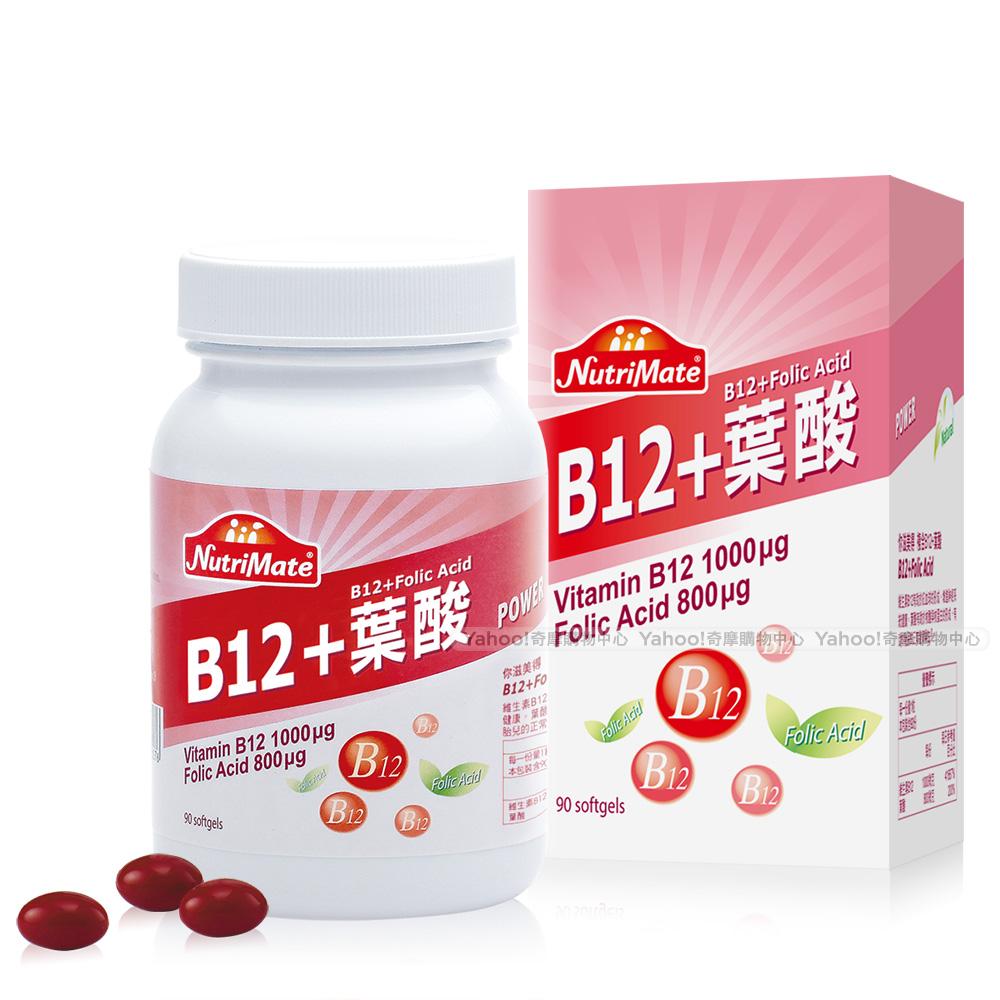 Nutrimate你滋美得 複合B12+葉酸90顆-1入