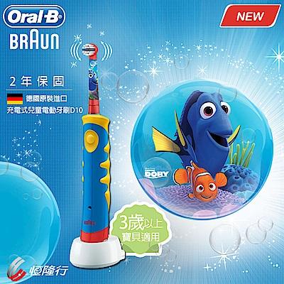 德國百靈Oral-B-迪士尼充電式兒童電動牙刷(D10)-多莉款