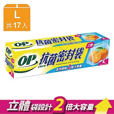 OP生物抗菌立體密封袋 L
