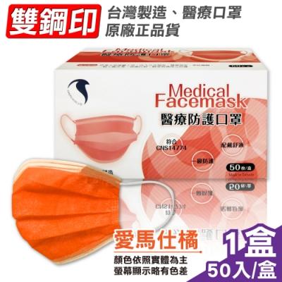 久富餘 醫用口罩(雙鋼印)-甜橙橘(50入/盒)
