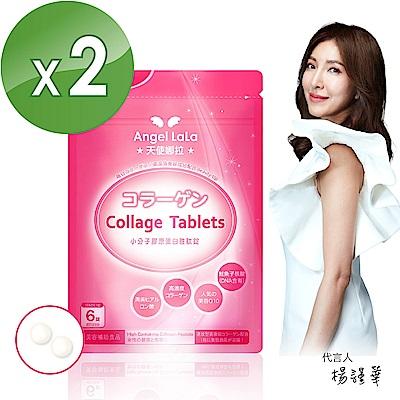 Angel LaLa天使娜拉_小分子膠原蛋白胜太錠(90錠/包x2包)